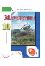 burda_kolesnik_malovaniy_matemat_10_riv_stand
