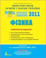 Aloshina_fizika-kompleksne-vid_ZNO_2011