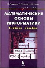 Andreeva_Matematicheskie osnovy informatiki_2005 -328c