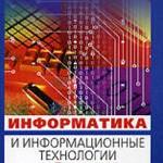 Анеликова, Л. А. Тесты. Информатика и информационные технологии. 6 —11 классы