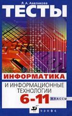 Anelikova_Testy. Informatika i informacionnye tehnologii. 6-11 klassy_2004