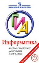Avdoshin, Ahmetsafina_Informatika. GIA. Uchebno-sprav. mater. dlja 9kl_2011