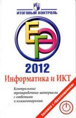 Avdoshin_EGJe 2012. Informatika i IKT. Kontr. tren. materialy_2012