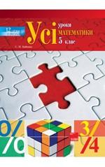 Babenko_usi-uroki-matematiki-5-klass