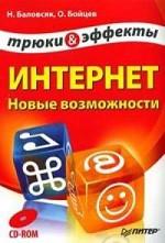 Balovsyak_Internet_Novie_vozmognosti
