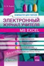 Bodnya_Elektronniy-jurnal