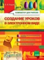 Bodnya_Sozd-urokov-elektr-vide