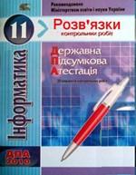 Bodrik_vidpovidi_DPA_inform_2010