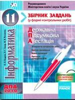 Bodryk_DPA_Informatika_2010