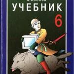 Босова Л. Л. Информатика: Учебник для 6 класса