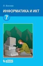 Босова Л. Л. Информатика и ИКТ : учебник для 7 класса  ОНЛАЙН