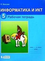 Bosova_Informatika i IKT_Rabochaja tetrad'_5kl