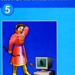 Босова Л.Л. Информатика и ИКТ : учебник для 5 класса ОНЛАЙН