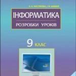 Чистякова Н. В. Інформатика. 9 клас: Розробки уроків