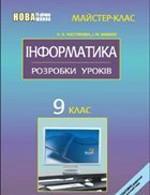 Chistyakova_Informatika-9-klas-rozrobki-yrokiv