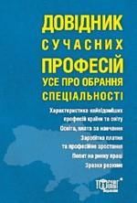 Dril_dovidnyk_proff