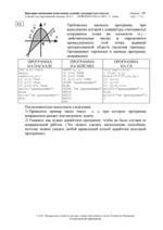 EGJe-2010. Informatika. 20 variantov zadanij tipa S s resheniem i kriterijami ocenki