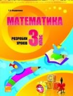 Fedorchenko_rozr_matem_3kl