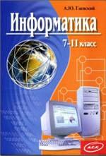 Gaevskij_Informatika 7-11 klass_2006