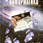 Гейн А.Г., Сенокосов А.И., Юнерман Н.А.  Информатика. 10-11 классы