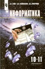 Gejn_Informatika. 10-11kl_Uchebnik_2005