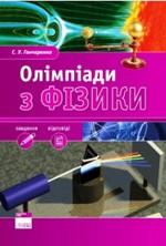 Goncharenko_Olimpiadu-z-fizuku