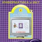 Горячев А.В. Информатика и ИКТ (Мой инструмент компьютер). Учебник для учащихся 4 класса