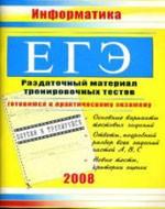 Guseva_EGJe Informatika Razdatochnyj material trenirovochnyh testov_2008