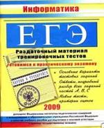 Guseva_EGJe. Informatika. Razdatochnyj material trenirovochnyh testov_2009