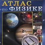 Касьянов, В.А. Иллюстрированный Атлас по физике: 11 класс