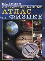 Illyustr_atlas_po_fizike_11