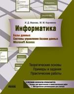Ivanova_Tetr_dlya_prakt_i_samost_rabot