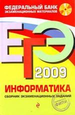 Jakushkin, Krylov_EGJe 2009. Informatika. Sbornik jekzamenacionnyh zadanij_2009