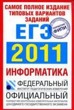 Jakushkin, Ushakov_EGJe 2011. Informatika. Samoe poln. izdanie