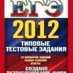 Якушкин, П.Л. ЕГЭ 2012. Информатика. Типовые тестовые задания