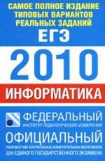 Jakushkin_Ushakov_EGJe 2010. Informatika. Samoe poln. izd. tip. var. real'n. zadan
