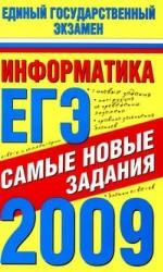 Jarceva_Cikina_Informatika. EGJe-2009. Samye novye zadanija