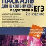 Кашаев С. М. Паскаль для школьников. Подготовка к ЕГЭ  ОНЛАЙН