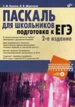 Kashaev, Sherstneva_Paskal' dlja shkol'nikov_ EGJe_2011