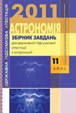 Kazancev_astronomija_dpa_11ukr