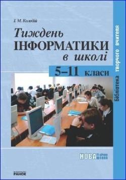 Kolodij_tizhden-informatiki