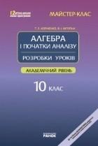 Kornienko_Figotina_Algebra_10_rozrobki_urokiv_akadem_riven