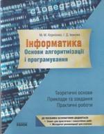 Kornienko_osnovi_algoritmizacii_zosh