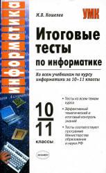 Koshelev_Itogovye testy po informatike_10-11kl_2007