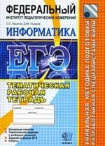 Krylov, Ushakov_EGJe 2010. Informatika. Tematicheskaja rab. tetrad'_Krylov S.S, Ushakov D.M_2010