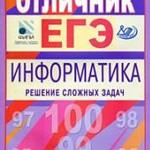 Крылов С.С., Ушаков Д.М. Отличник ЕГЭ. Информатика. Решение сложных задач