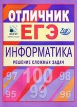 Krylov_Ushakov_Otlichnik EGJe. Informatika. Reshenie slozhnyh zadach_2010