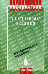Kuznecov_Informatika. Testovye zadanija_2003