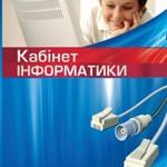 Лещук І. М. Кабінет інформатики