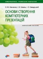 Levchenko_osnovi_stvor_comp_prezent